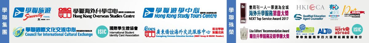 香港學聯集團