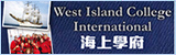 West Island College International 海上學府