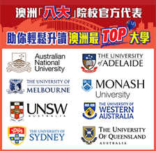 澳洲八大院校官方代表:Monash University,The University of Adelaide,The Australian National University,The University of Melbourne,The University of Western Australia,The University of New South Wales,University of Queensland,The University of Sydney