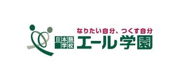 エール(翼路)學園日本語學校