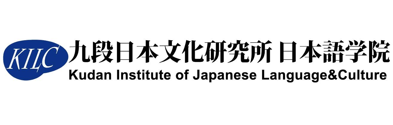 九段日本文化研究所 日本語學院