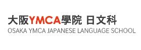 大阪YMCA學院 日本語學科