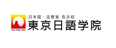 東京日語學校