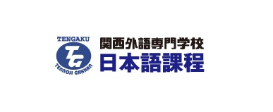 關西外語專門學校 日本語學科
