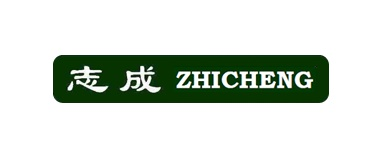 志成學院 Zhicheng Private School