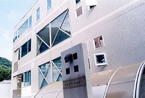 札幌國際日本語學院