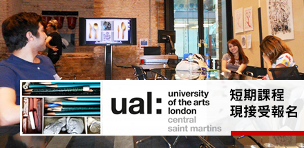 University of the Arts London - Central Saint Martins 短期課程現接受報名