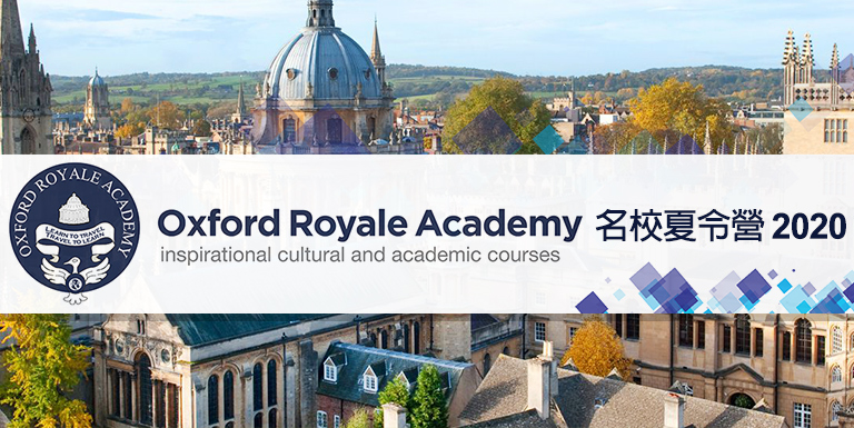 Oxford Royale Academy 名校夏令營 2020